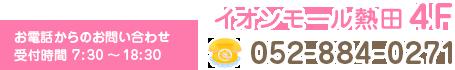 イオンモール熱田4F 052-884-0271