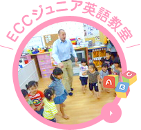 ECCジュニア英語教室