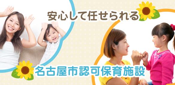 安心して任せられる 名古屋市認可保育施設